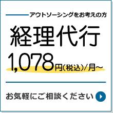 アウトソーシングをお考えのかた。経理代行980円/月からご提供します。まずはお問合わせください。
