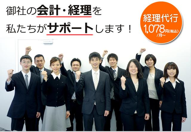 御社の会計・経理を私たちがサポートします!