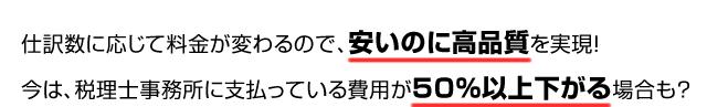 経理代行 980円/月~