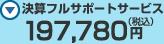 決算フルサポートサービス:179,800円